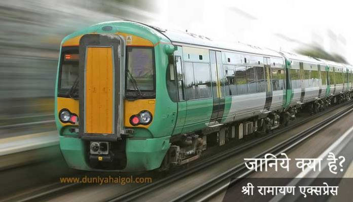 Shree Ramayan Express