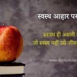 Slogans on Healthy Food in Hindi