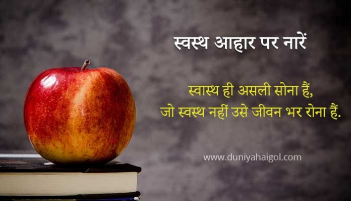 Slogans on Healthy Food in Hindi