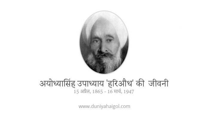 Ayodhya Singh Upadhyay in Hindi