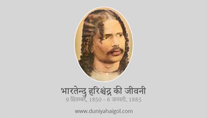 Bharatendu Harishchandra Biography in Hindi