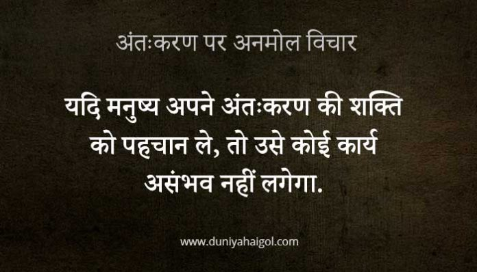Conscience Quotes in Hindi