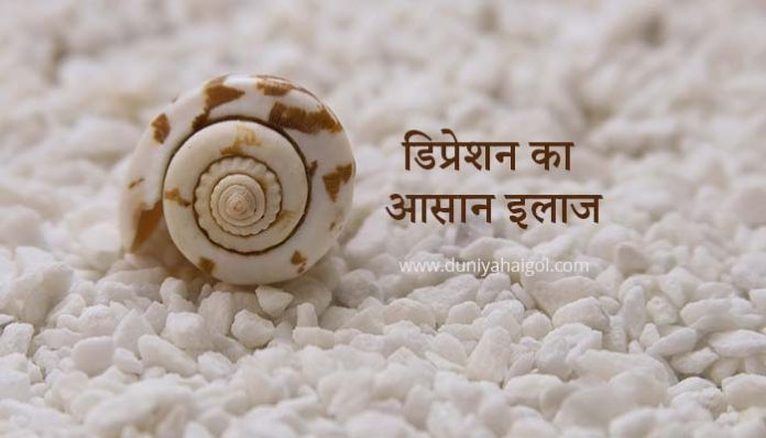 Depression Treatment in Hindi