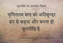 Diplomacy Quotes in Hindi