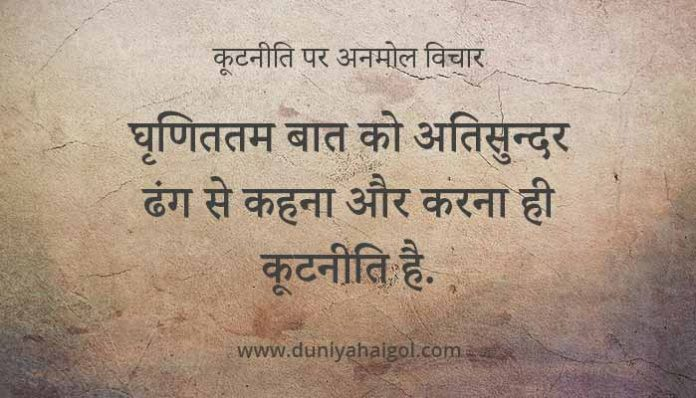 Diplomacy Quotes in Hindi