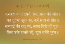 Dussehra Poems in Hindi