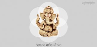 Ganesh Poem in Hindi