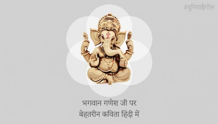 Ganesh Poem in Hindi