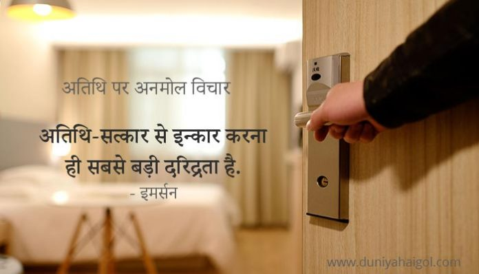 Guest Quotes in Hindi