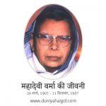 Mahadevi Verma in Hindi