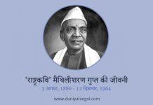 Maithili Sharan Gupt Biography in Hindi