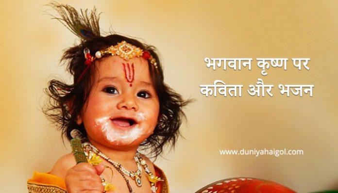 Poem on Bal Krishna in Hindi