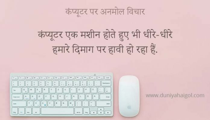 Quotes on Computer in Hindi