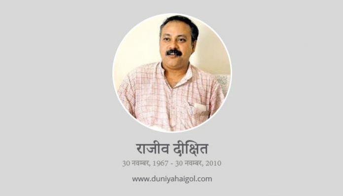 Rajiv Dixit Quotes in Hindi