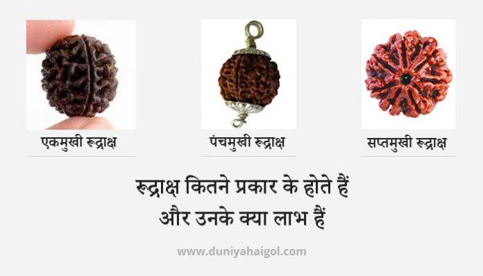 Rudraksh in Hindi