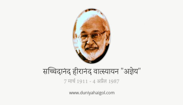 Sachchidanand Hiranand Vatsyayan 'Agyeya