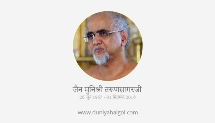 Tarun Sagar Ji Maharaj Biography in Hindi