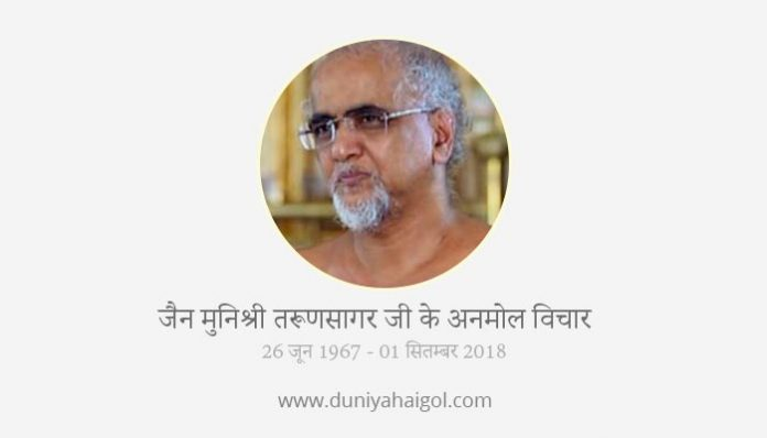 Tarun Sagar Ji Maharaj Quotes in Hindi