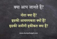 What is NOTA in Hindi