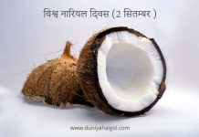 World Coconut Day in Hindi