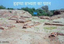 Decline of Harappan Civilization in Hindi