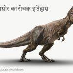 Dinosaur History in Hindi