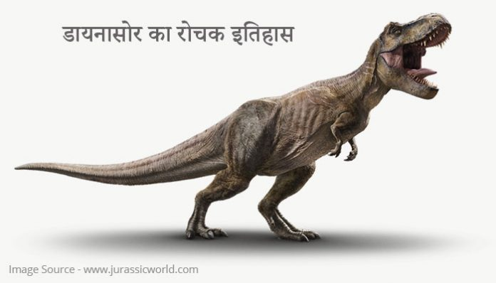 Dinosaur History in Hindi