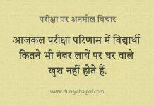 Exam Quotes in Hindi