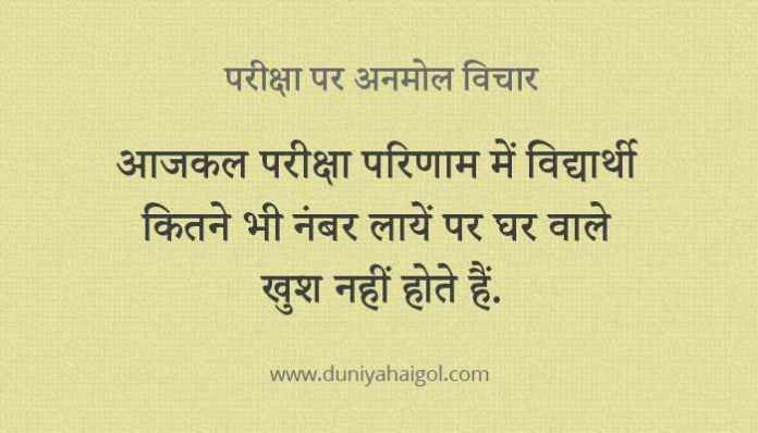 Exam Quotes in Hindi