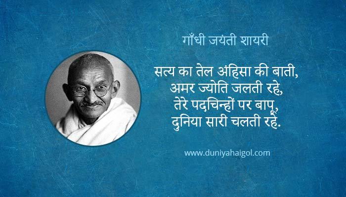 गाँधी जयंती पर शायरी   Gandhi Jayanti Shayari