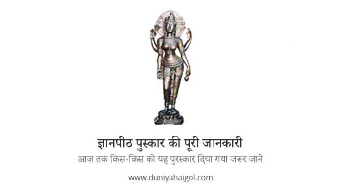 Jnanpith Award in Hindi
