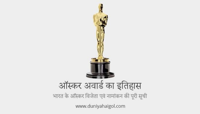 Oscar Award in Hindi