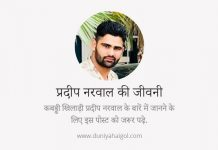 Pardeep Narwal Biography in Hindi