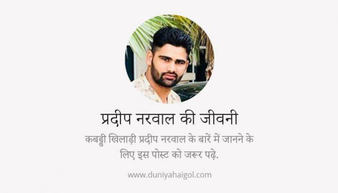Pardeep Narwal Biography in Hindi