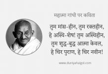 Poem on Gandhi in Hindi
