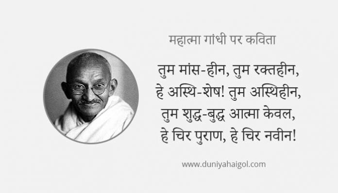 Poem on Gandhi in Hindi
