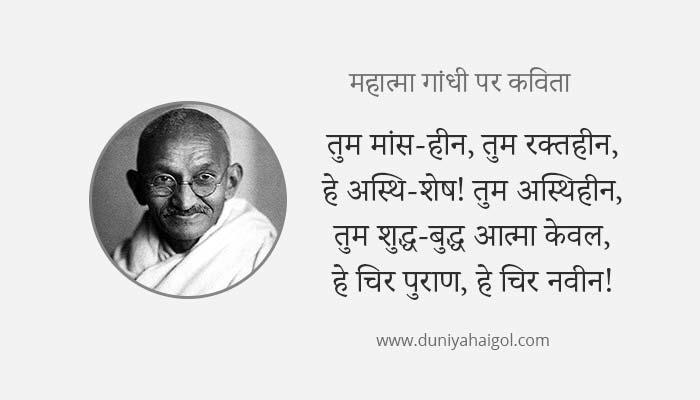 महात्मा गांधी पर कविता   Poem on Mahatma Gandhi in Hindi