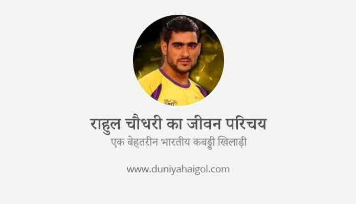 Rahul Chaudhary Biography in Hindi