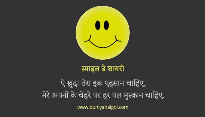 Smile Day Shayari