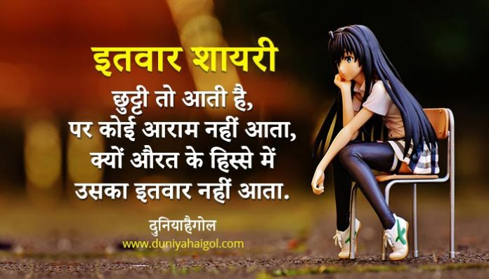 Sunday Shayari Hindi