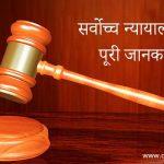 Supreme Court in Hindi