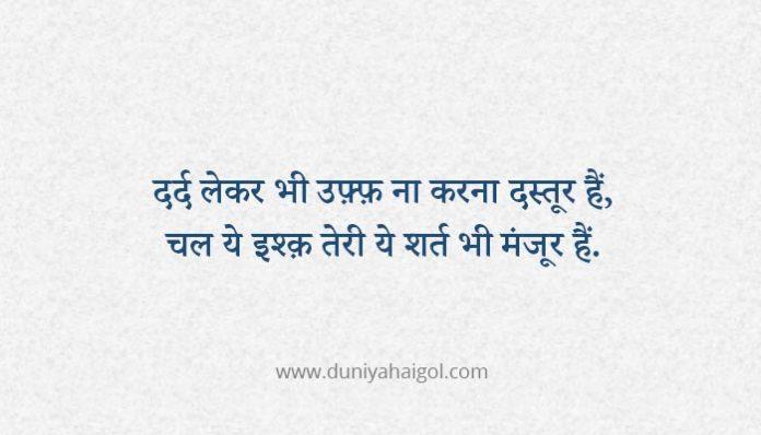Twitter Shayari