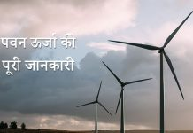 Wind Power in Hindi