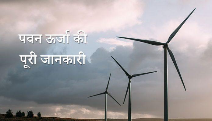 Wind Power in Hindi