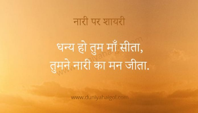 Women Shayari