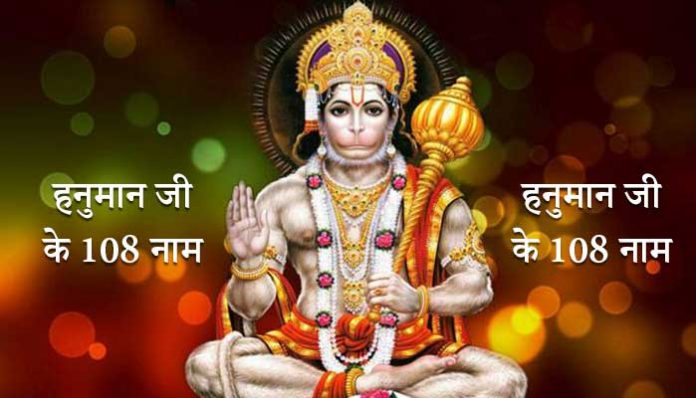108 Names of Hanuman in Hindi