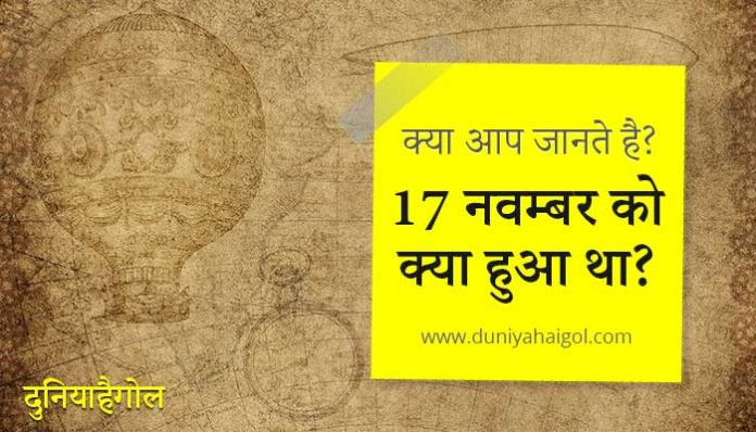 17 November Day in Indian and World History