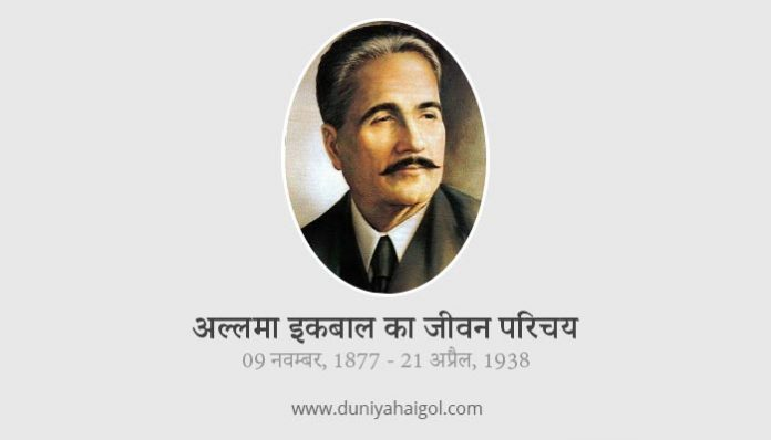 Allama Iqbal Biography in Hindi