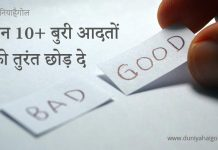 Bad Habits to Quit in Hindi