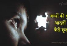 Breaking Bad Habits in Hindi
